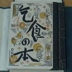 (豆本・入荷案内)『乞食の本』(武井武雄)など39冊のお知らせ