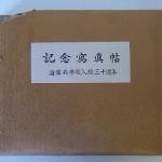 海軍兵学校入校三十週年記念写真帖