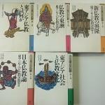 シリーズ・東アジア仏教