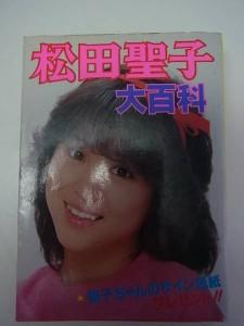 松田聖子大百科