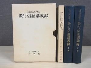 仏教書をお売り頂きました「大江淳誠和上 教行信証講義録」(宗学院)