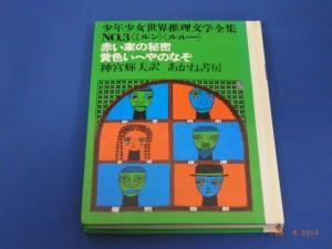 少年少女世界推理文学全集をお売り頂きました「赤い家の秘密/黄色いへやのなぞ」あかね書房