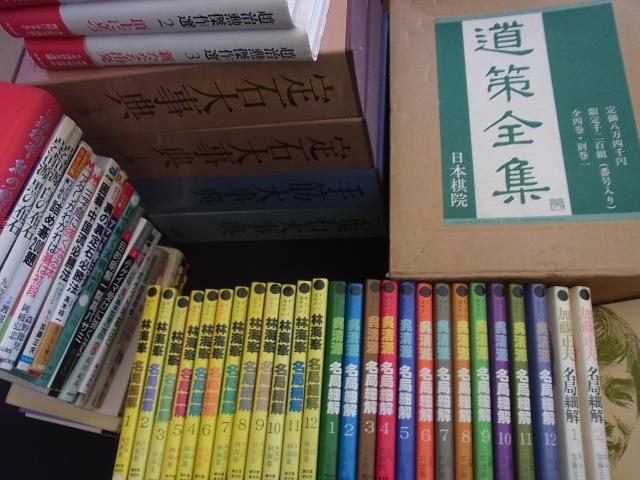 (囲碁の本買取)道策全集を宅配買取でお譲り頂きました『日本棋院発行 全4巻+別冊1 限定1200組』
