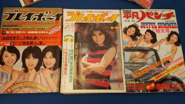 昭和の雑誌
