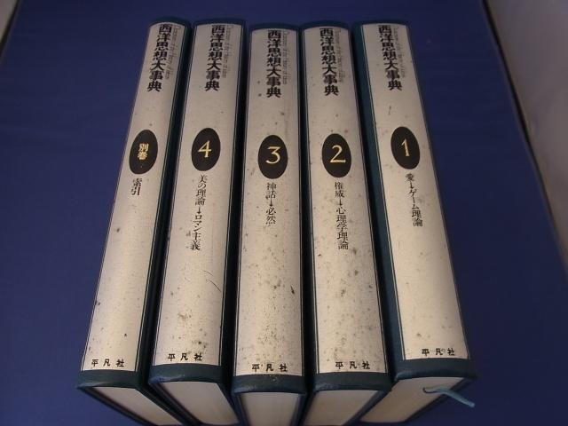 『西洋思想大事典』全5巻を宅配買取にてお譲り頂きました(平凡社)