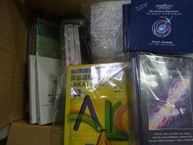 整体のDVD/ヘミシンクのCD DVDを高価買取させて頂きました(明晰夢・セミナー等)