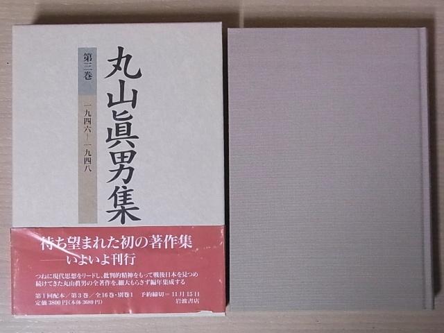 丸山眞男集をお売りいただきました。