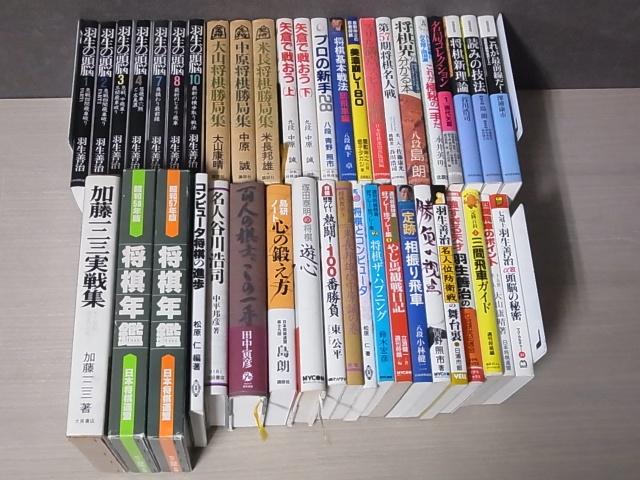 将棋の本を宅配買取(山形県天童市より)