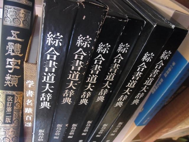 色々な書道本