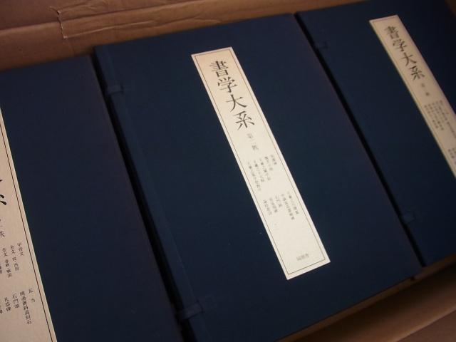 書学大系 全85巻 碑法帖篇70巻+研究篇15巻 全89冊