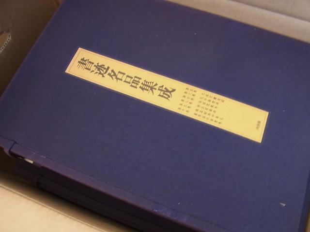 書迹名品集成 全10巻