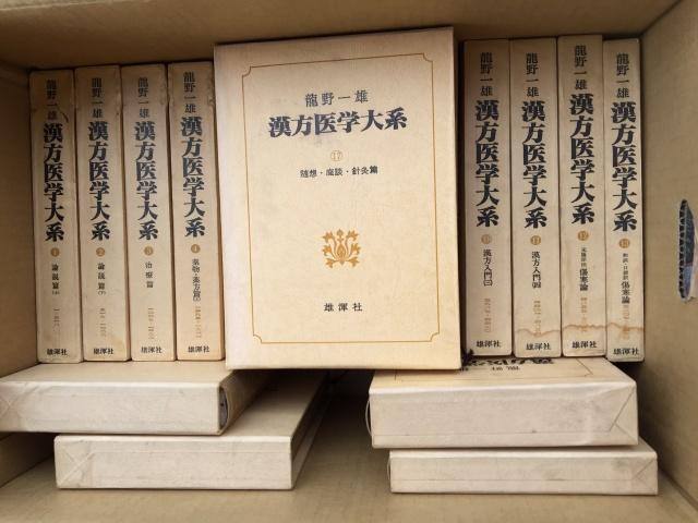 漢方医学大系 全18巻を買い取りさせて頂きました(龍野一雄 雄渾社 昭和53年)