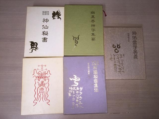 八幡書店の本を宅配買取にて高価買取させていただきました。