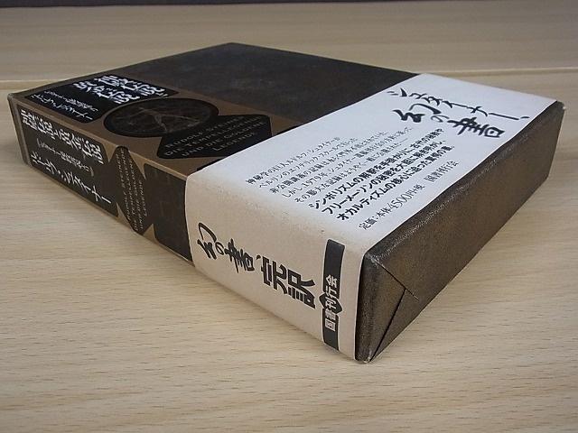 神殿伝説と黄金伝説 ルドルフシュタイナーを千葉県柏市の出張にてお売りいただきました。