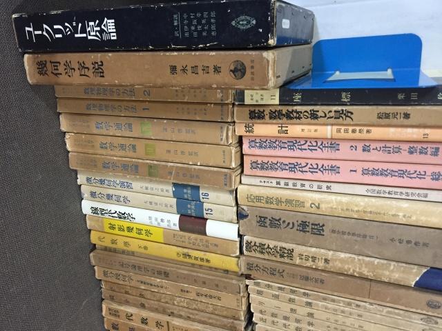新潟県新潟市東区より宅配にて数学関連のご本を買取させていただきました。