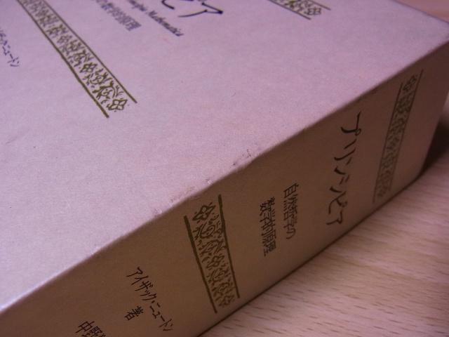 プリンシピア 自然哲学の数学的原理 講談社 ニュートンを岐阜県岐阜市より宅配にて買取させていただきました。