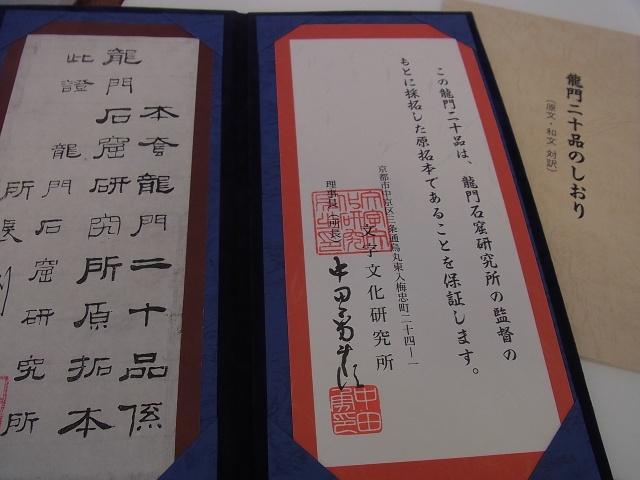 龍門二十品 文字文化研究所 拓本20枚 原拓本であることを保証する保証書 龍門二十品のしおり付