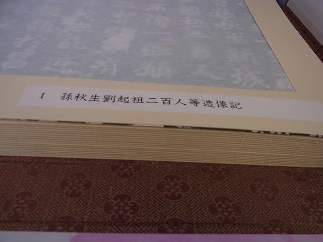 龍門二十品 文字文化研究所 拓本20枚