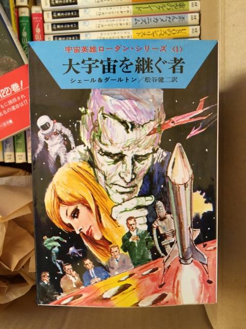 宇宙英雄ペリー・ローダンを1巻~526巻揃いで、島根県浜田市より宅配にて買取させていただきました。