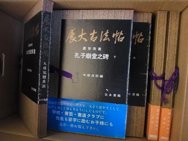 展大古法帖 全18冊 日本書館