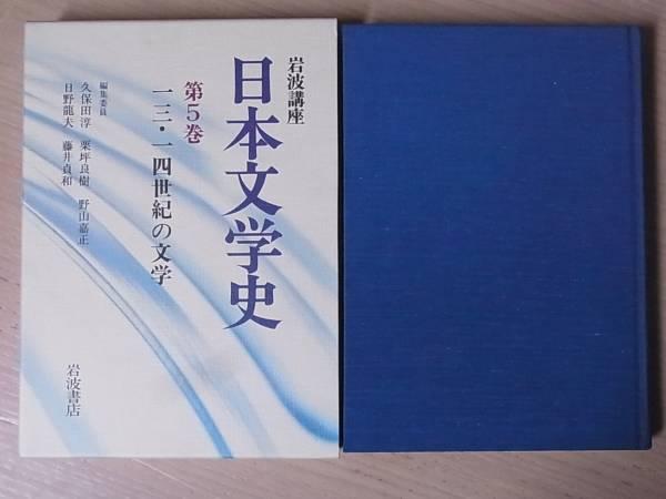 岩波講座 日本文学史