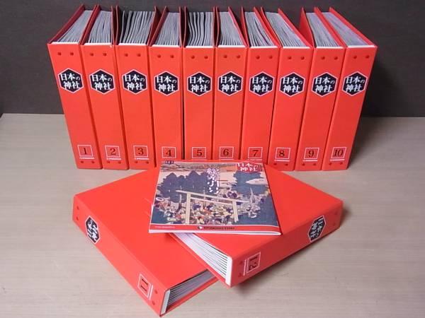 日本の神社(デアゴスティーニ)を宅配にて大分県宇佐市よりお売りいただきました。