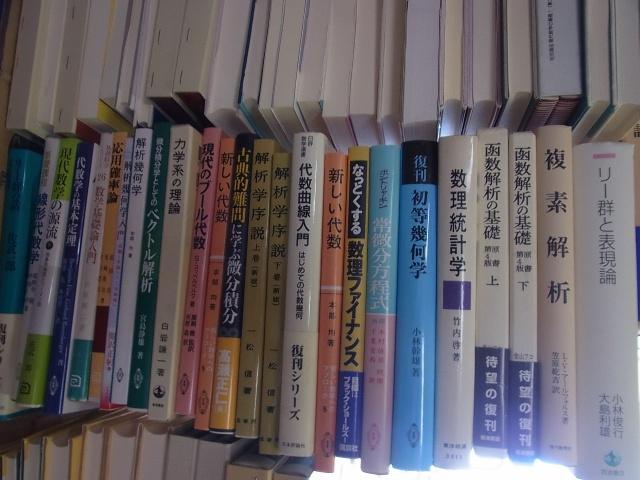 青森県八戸市より数学に関する本を100冊以上お売り頂きました(基礎数学/代数学など)