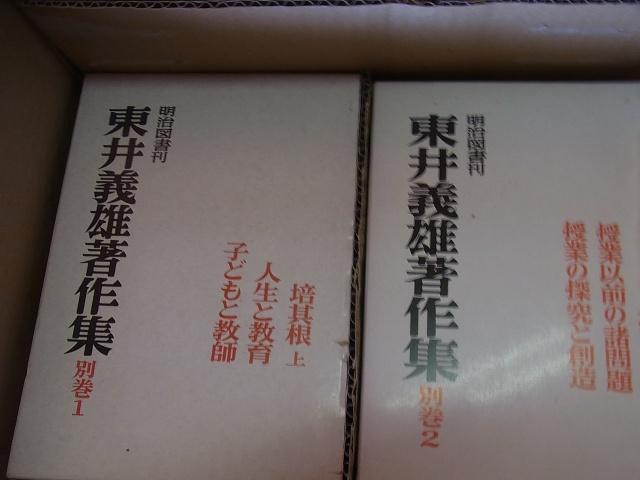 岡山県井原市より東井義雄著作集 全10巻を宅配買取させて頂きました(明治図書)