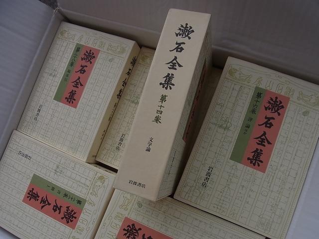 漱石全集 全28巻+別巻含む全29冊を北海道札幌市よりお売り頂きました(岩波書店)