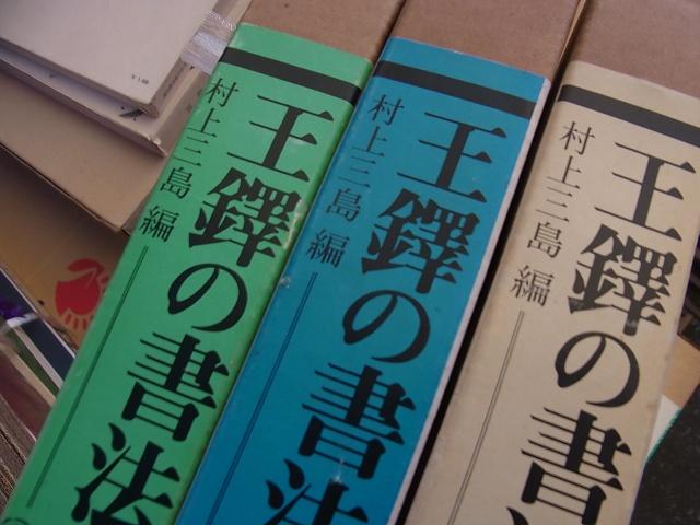 神奈川県横須賀市より王鐸の書法をお売り頂きました(二玄社/書道)