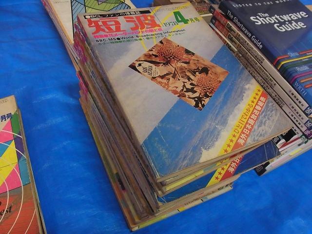 BCLラジオ雑誌 短波を静岡県掛川市より宅配買取させて頂きました(無線)