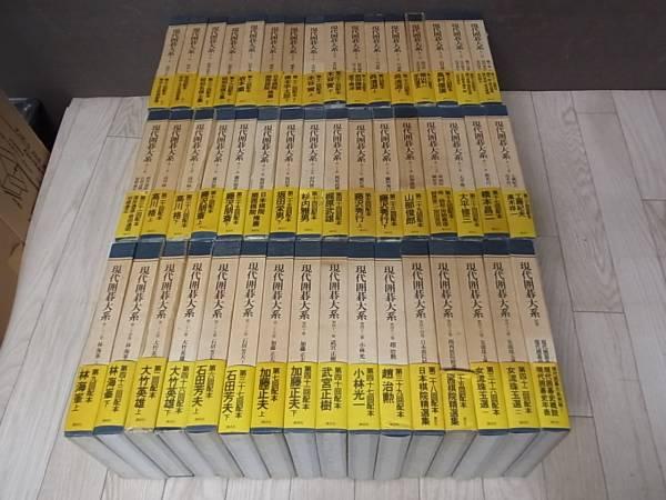 現代囲碁大系 全48巻揃い を東京都墨田区より宅配にて買い取りさせていただきました。