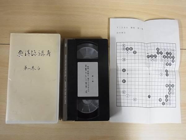 呉清源ビデオ講座