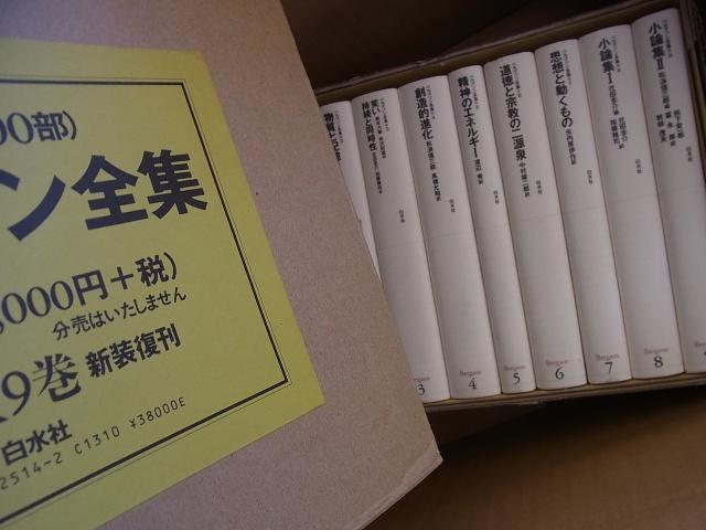 限定700部  ベルグソン全集 全9巻を埼玉県さいたま市よりお売り頂きました(新装復刊/白水社)