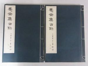 客斎集古録 全27巻