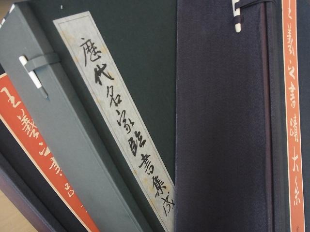 (静岡県賀茂郡より書道買取)歴代名家臨書集成/王義之書蹟大系等をお売り頂きました。