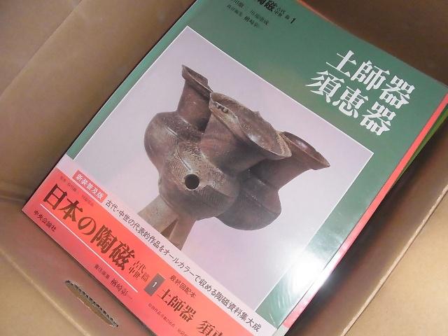 (古本買取事例)日本の陶磁 14冊+古代中世篇 6冊 全20冊(中央公論社)