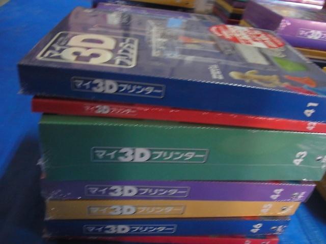 (週刊マイ3Dプリンターを買取)全55巻揃 1~3巻のみ組立済 その他未開封の状態でお売り頂きました。