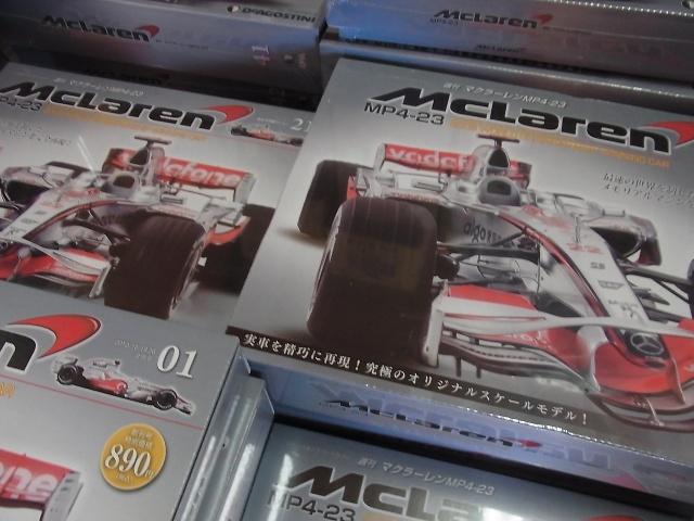 週刊 マクラーレンMP4-23 全65巻をお売り頂きました(デアゴスティーニ/茨城県ひたちなか市より宅配買取)