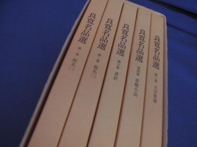 良寛名品選 全5巻を宮城県より宅配買取させて頂きました(飯島太千雄/雄山閣出版/書道)