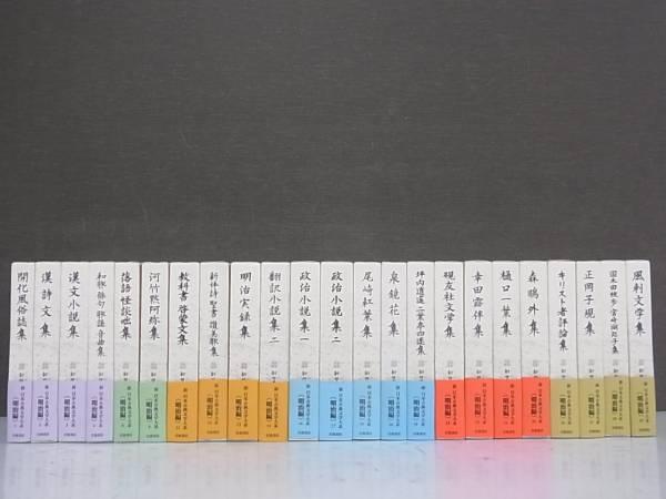 新日本古典文学大系(明治編)をお譲り頂きました(宅配にて)