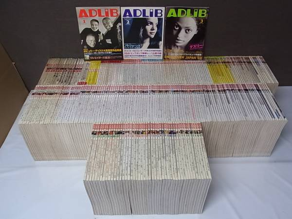 音楽雑誌 「ADLIB アドリブ」を大量にお売り頂きました(1975~2003年までの292冊/秋田県より宅配/ジャズ)
