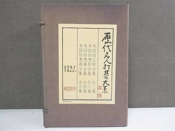 歴代名人打碁大系をお売り頂きました/誠文堂新光社/本因坊秀策等