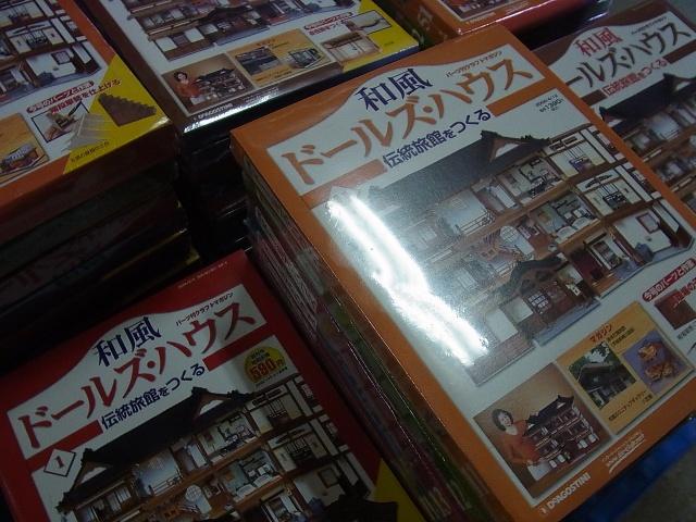 和風ドールズ・ハウスを買取 伝統旅館をつくる 全110巻をお売り頂きました(デアゴスティーニ)