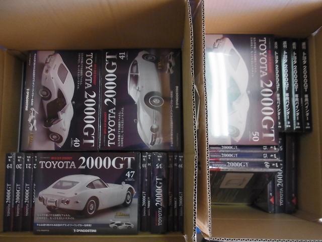 週刊トヨタ 2000GT 全65号を買い取りさせて頂きました(デアゴスティーニ)