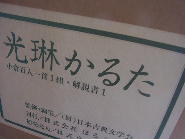 光琳かるた 小倉百人一首をお売り頂きました(ほるぷ出版)