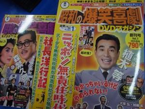 昭和の爆笑喜劇DVDマガジンです