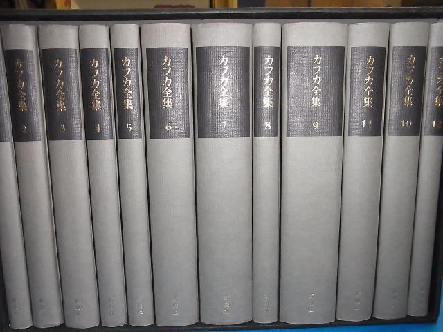 決定版 カフカ全集 全12巻を買取させて頂きました(新潮社/1992年発行)