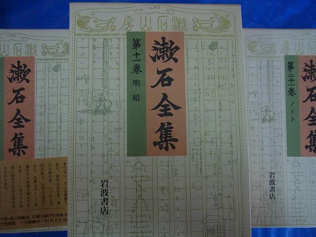 漱石全集 全28巻+別巻 全29巻をお売り頂きました(月報揃/岩波書店)