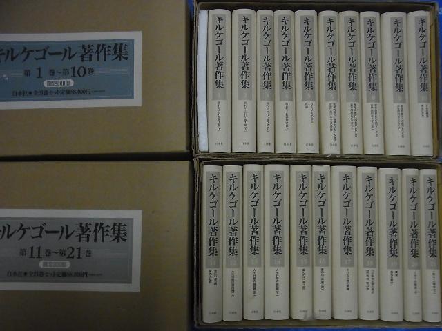 新装復刊 キルケゴール著作集 全21巻をお売り頂きました(白水社/広島県広島市より宅配買取/哲学・思想)